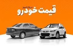 قیمت روز خودرو در یکم بهمن
