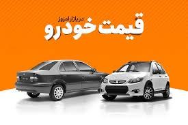 قیمت روز انواع خودرو در  روز سه شنبه یکم بهمن+جدول