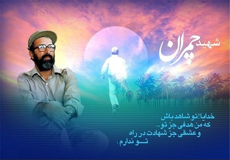 اولین جشنواره بینالمللی شهید چمران برگزار میشود