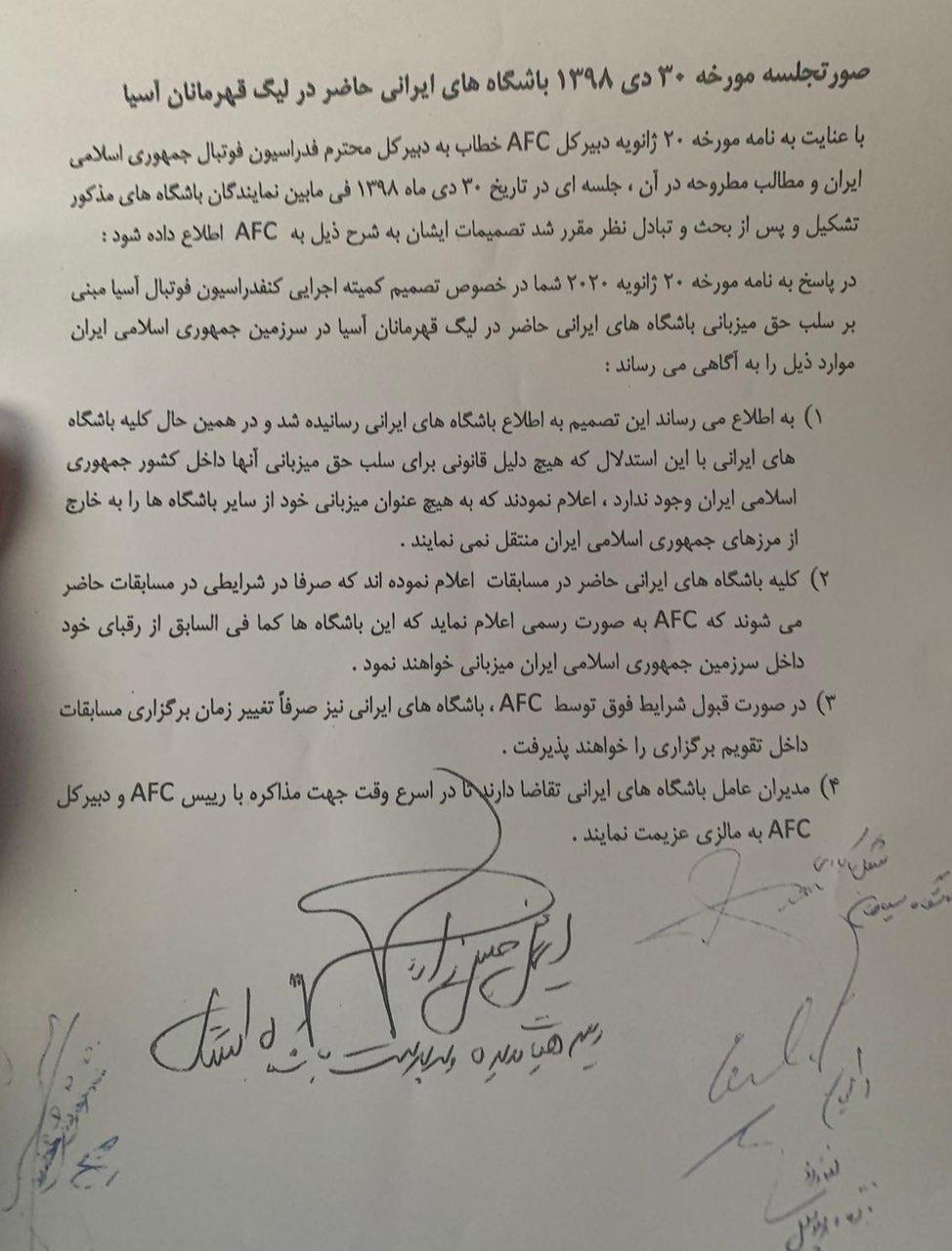 احتمال حضور ۲ نماینده از ایران در لیگ قهرمانان آسیا صحت ندارد