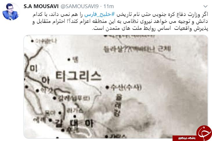 واکنش موسوی به حضور نظامی کره جنوبی در خلیج فارس
