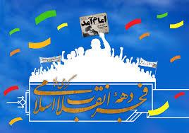 ویژه برنامه ورود امام خمینی و دهه فجر در همدان/ ضرغامی سخنران مراسم ۲۲ بهمن همدان