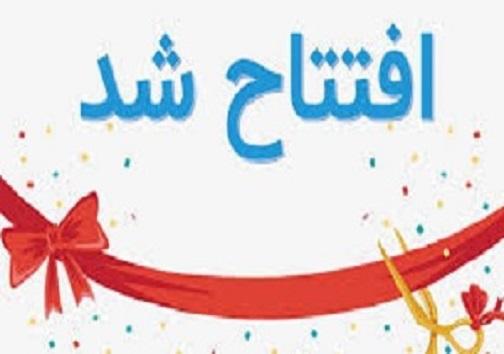 سرخط مهمترین خبرهای روز چهار شنبه نهم بهمن ۹۸ آبادان
