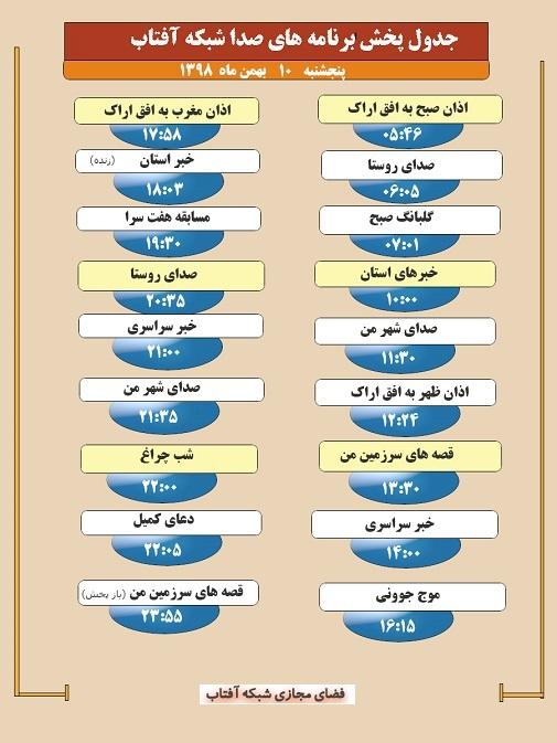 برنامههای صدای شبکه آفتاب در دهم بهمن ماه ۹۸