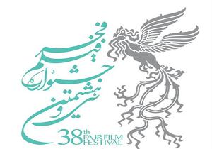 آثار منتخب سی و هشتمن جشنواره فیلم فجر در یزد به روی پرده می رود