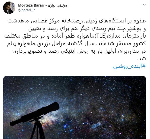 آمادگی کامل رصدخانه ماهدشت و بوشهر برای رصد ماهواره ظفر
