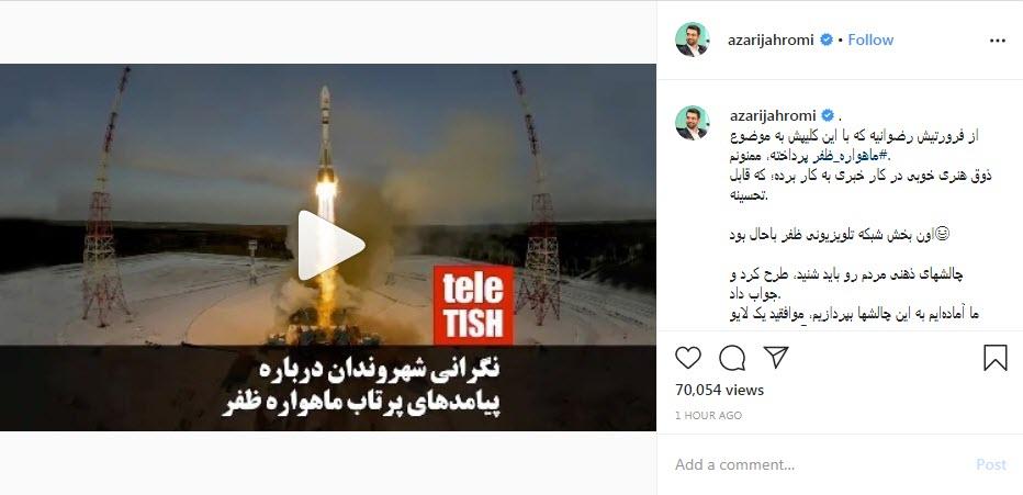 واکنش جالب وزیر ارتباطات به ویدئوی طنزی درباره ماهواره ظفر