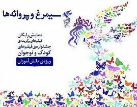 اکران رایگان پنج فیلم کودک و نوجوان جشنواره فجر در تبریز