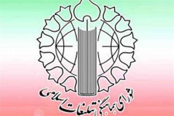 دعوت از آحاد ملت برای شرکت در مراسم یوم الله 12 بهمن