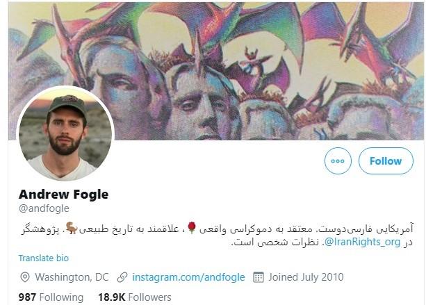 افشاگریهای توییتری پرده از فعالیت کاربر شیرین زبان آمریکایی برداشت/  اندرو فوگل یک جاسوس است؟