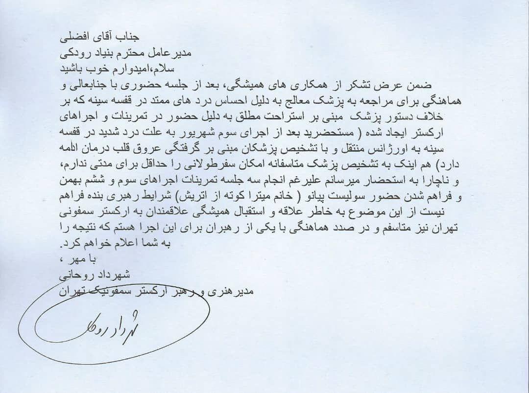 واکنش بنیاد رودکی به صحبت های صهبایی