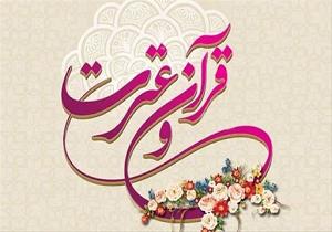 برگزاری هجدهمین دوره مسابقات قرآن و عترت در استان یزد