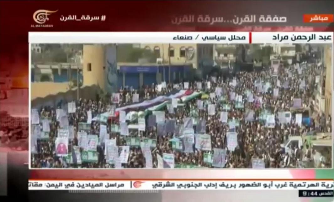 تظاهرات گسترده در یمن در مخالفت با معامله ترامپ