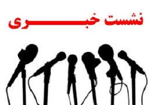 سرخط مهمترین خبرهای روز پنج شنبه دهم بهمن ۹۸ آبادان