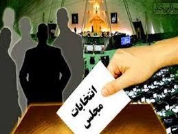قانونمداری یکی از شعارهای اصلی درانتخابات است