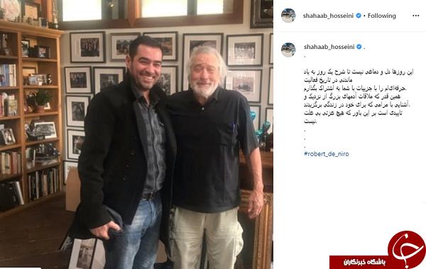 عکس جدید شهاب حسینی در کنار رابرت دنیرو