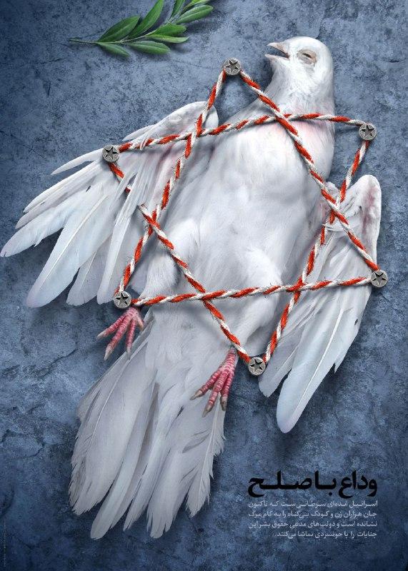 پوستر وداع با صلح