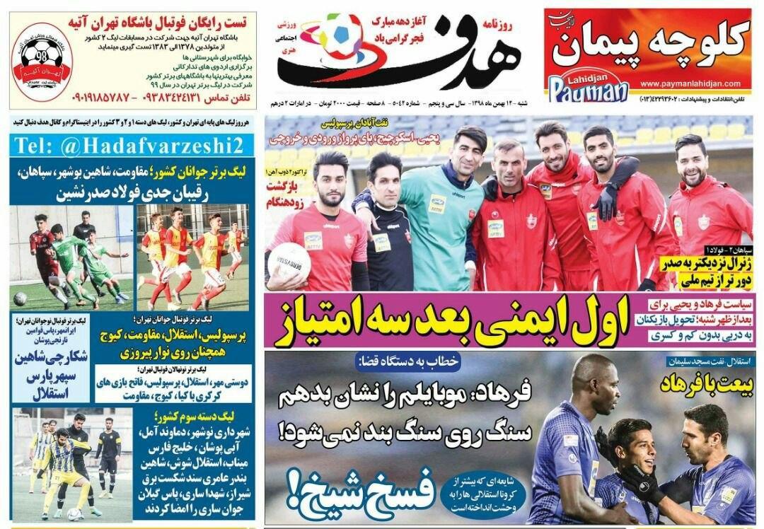 روزنامه هدف - ۱۲ بهمن