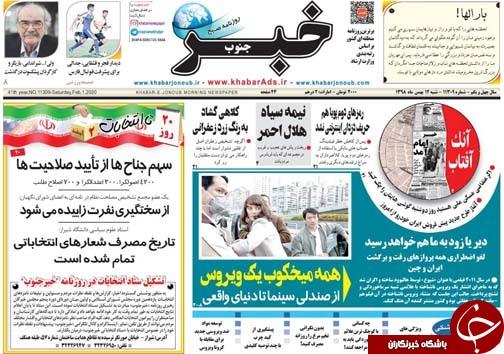 تصاویر صفحه نخست روزنامههای فارس روز ۱۲ بهمن سال ۱۳۹۸