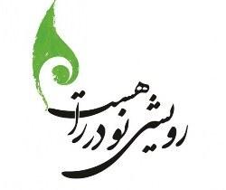 جشنواره رویش در هشترود برگزار میشود