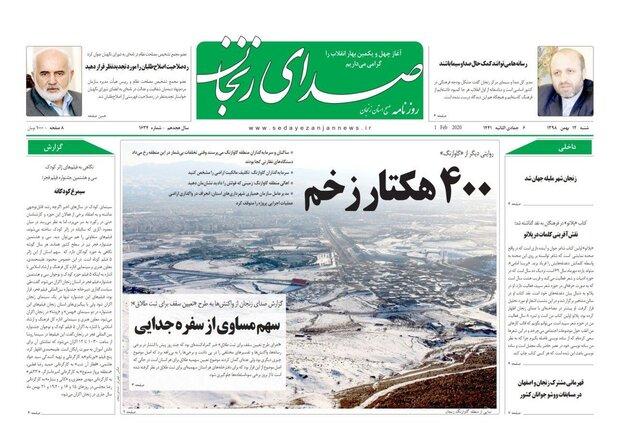 زنجان شهر ملیله جهان/سهم مساوی از سفره جدایی