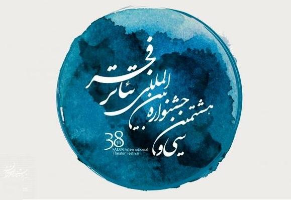 دومین روز جشنواره تئاتر فجر چگونه سپری شد؟