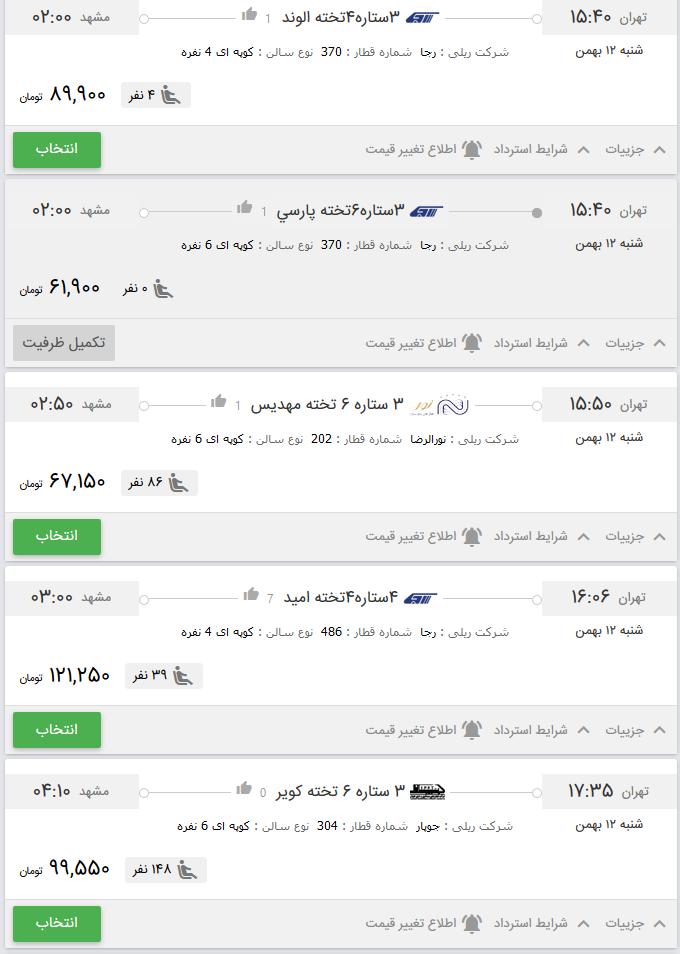 قیمت بلیط برخی از قطارهای تهران به مشهد