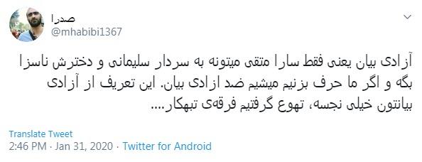 انتقاد کاربران از برگزیده شدن شاعرهتاک به نظام و سردارسلیمانی در جشنواره فجر