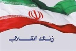 طنین زنگ انقلاب در زنجان