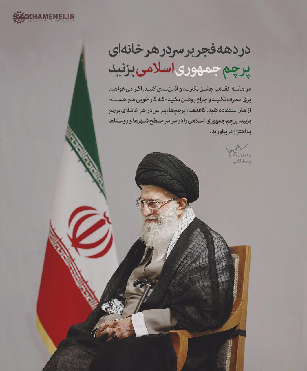 رهبرانقلاب: در دهه فجر بر سر در هر خانهای پرچم جمهوری اسلامی بزنید