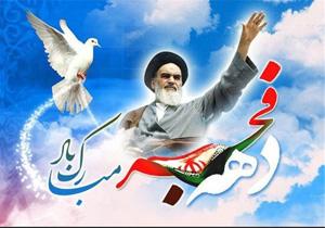 مراسم بزرگداشت ۱۲ بهمن سالروز ورود تاریخی امام خمینی (ره)برگزار شد