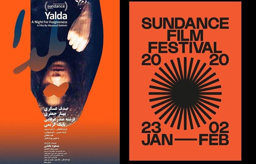 «یلدا» از جشنواره ساندنس جایزه برد
