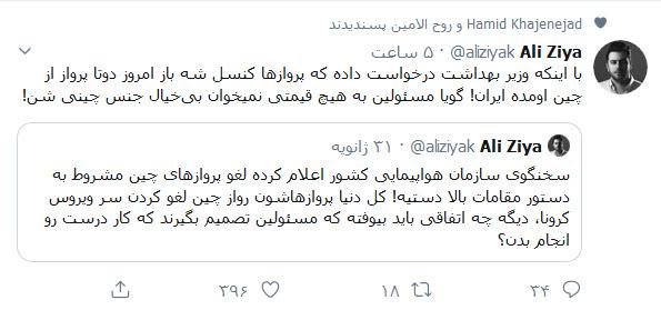 واکنش عجولانه علی ضیاء به فرود پروازهای چینی در فرودگاه ایران؛ مسئولین به هیچ قیمتی از جنس چینی دست نمیکشند!