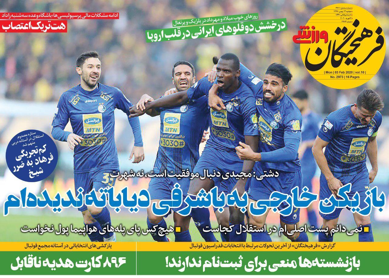روزنامههای ورزشی ۱۴ بهمن