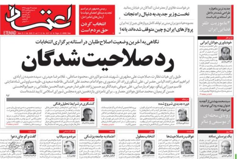 صف مقاومت در برابر معامله قرن/ چه کسی ورزشکاران ایرانی را می دزدد؟/ کولبر دیگری جان داد/ یک بام و دو هوا با کرونا
