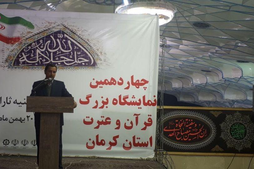 افتتاح چهاردهمین نمایشگاه بزرگ قرآن کریم و عترت استان کرمان