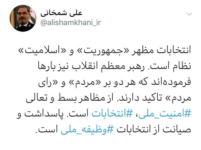 انتخابات مظهر «جمهوریت» و «اسلامیت» نظام است