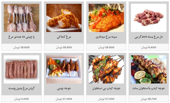 انواع گوشت مرغ بسته بندی در غرفه های تره بار چند قیمت است؟
