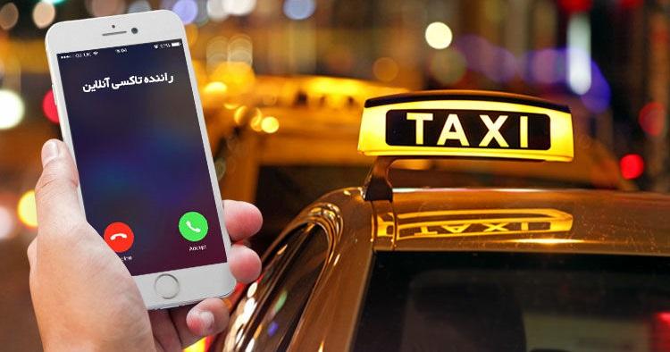 انتقادات و پیشنهادات مردمی درباره تاکسیهای اینترنتی