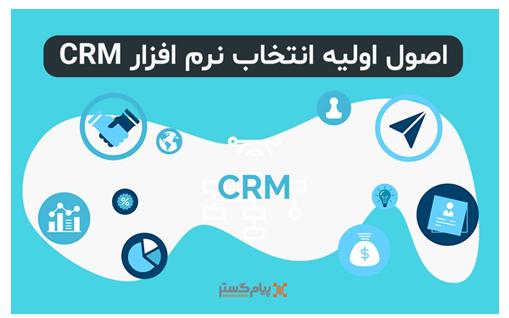 با نرم افزار CRM مفهوم ضرر را از کسب و کار خود حذف کنید