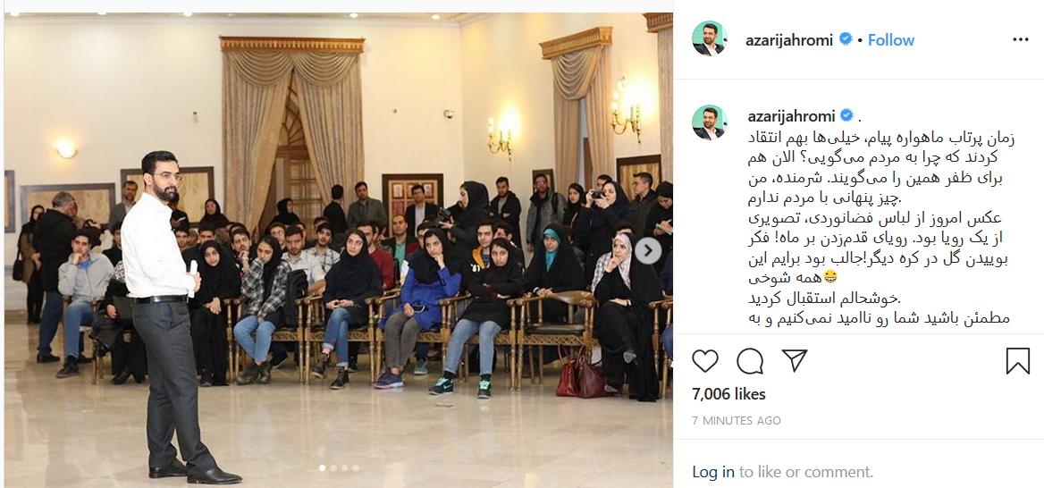 واکنش وزیر ارتباطات به شوخی کاربران برای لباس عجیب فضایی