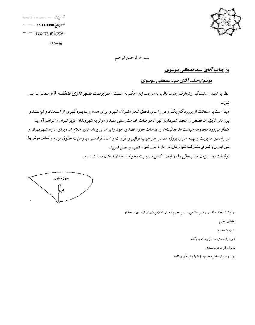 شهردار منطقه ۹ اولین قربانی زیرگذر استادمعین/ جبران تصمیم اشتباه با برکناری مفاخریان