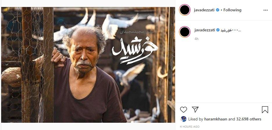 بسته فضای مجازی هنرمندان به تاریخ ۱۶ بهمن؛