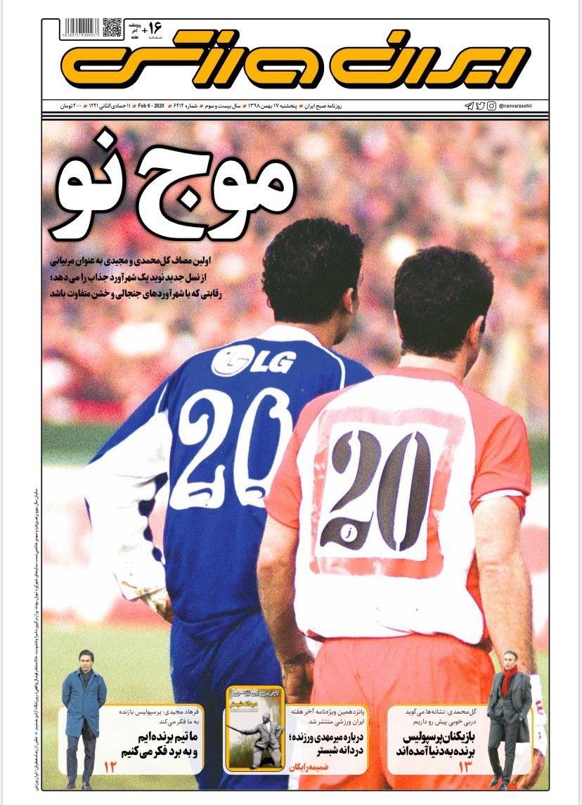 روزنامههای ورزشی ۱۷ بهمن