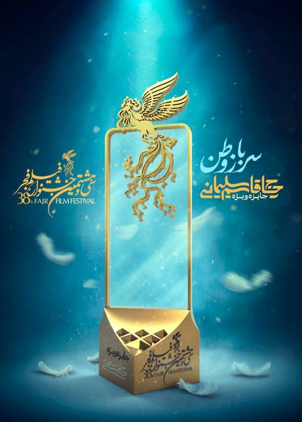 رونمایی از تندیس جایزه ویژه سردار شهید حاج قاسم سلیمانی