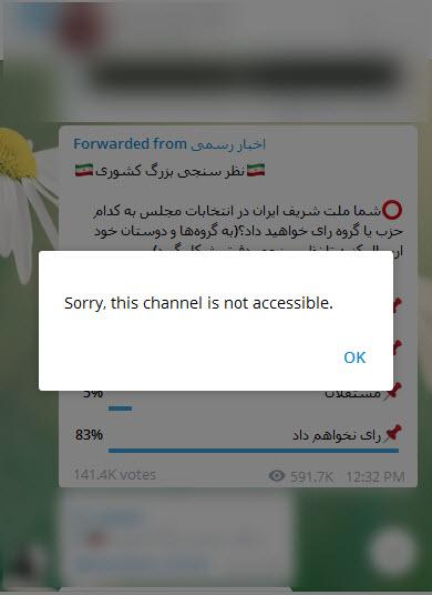گاف بزرگ کانالهای تلگرامی ضد انقلاب؛ دروغ بزرگ انتخاباتی کانال های تلگرامی ضد انقلاب؛ هشتگ سیرک انتخاباتی تِرَند نشده شکست خورد
