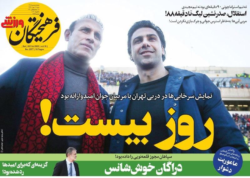 روزنامههای ورزشی ۱۹ بهمن