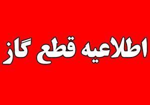 اطلاعیه قطع گاز در برخی نقاط شیراز