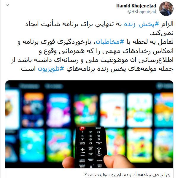 واکنش مدیر وابط عمومی معاونت سیما، به ممنوعیت پخش زنده دو برنامه رسانه ملی