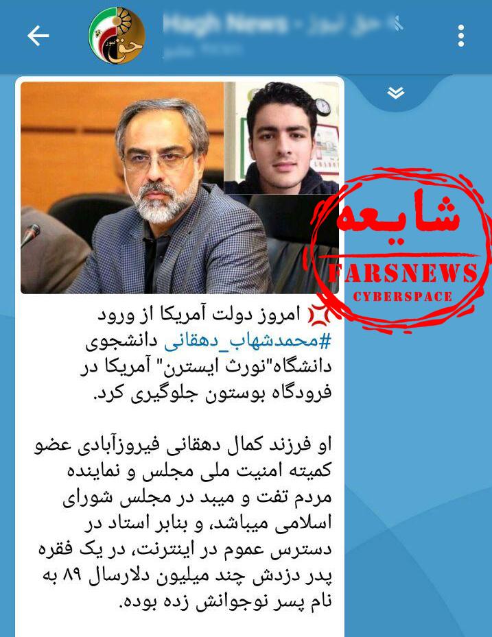ماجرای انتساب دانشجوی دستگیرشده در آمریکا به نماینده مجلس ایران